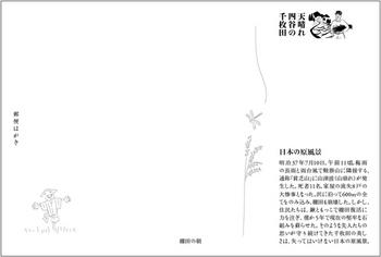 千枚田表.jpg